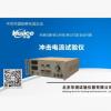 华测仪器,优质华测HCCJ-A冲击电流试验仪,振铃波