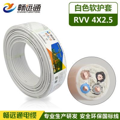 【现货供应】电线电缆 RVV4*2.5平方家用护导线 4芯白色护套线