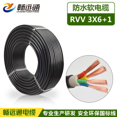 【厂家直销】软电缆3*6+1电线 家装电线 国标防水软电缆线水泵线