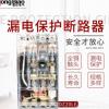 上海人民DZ20LE-160A250A400A/4300透明漏电断路器630A漏电SRK
