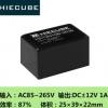 正负12V 1A 电源模块 220v转双12V acdc 直插开关电源隔离