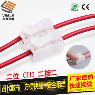 2接2按压式连接器电线接线端子CH2接线器灯具电线快速接头对接2位