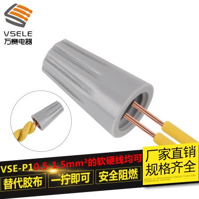 尼龙螺旋式接线帽P1弹簧螺式 电线接线器耐高温压线帽100只