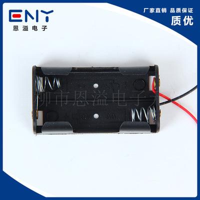 【恩溢电子】2节5号 二节五号 平 电池盒 黑色 供货稳定