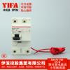 伊发电力 预付费电能表小型断路器 DZ47S-100 1P+N 家用电表专用