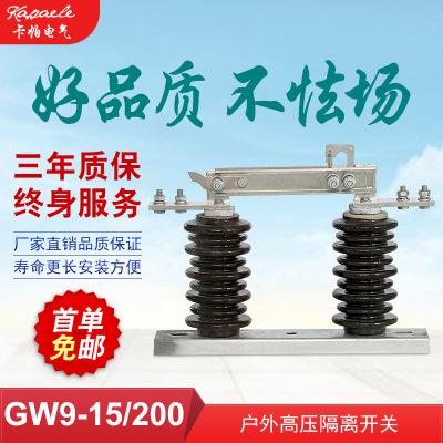 高压隔离开关10kv户外高压隔离开关gw9隔离开关 GW9-15/200