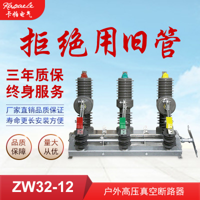 真空断路器 zw32-12高压真空断路器 10kv/630户外高压真空断路器