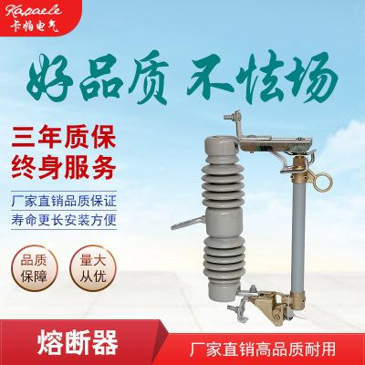 跌落式熔断器rw12户外高压跌落式熔断器RW12-15