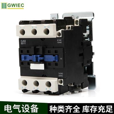 厂家批发 贵客 CJX2-5011低压交流接触器 铜点银点全银 12V-380V