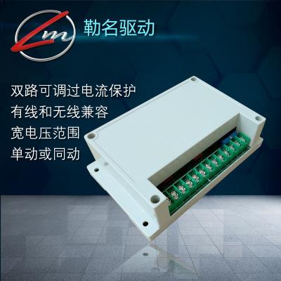两路5A大电流 12/24VDC 正反转 有线无线兼容 推杆马达 控制器