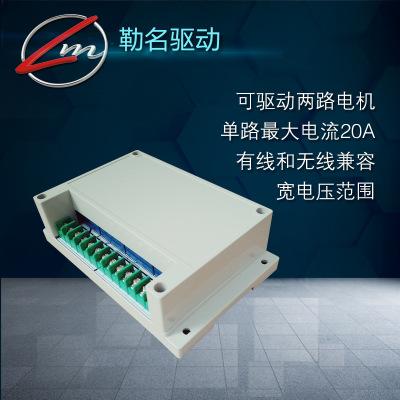 双路20A大电流 12/24VDC 正反转 遥控线控兼容 直流马达 控制器