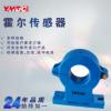 耀华德昌 50A-600A霍尔开合钳形互感器直流互感器HSTS21