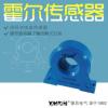 耀华德昌200A/100mA霍尔闭环电流传感器HA2020可替代LEM同类产品