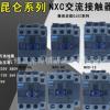 正品正泰交流接触器 昆仑接触器NXC-06 09 12 18 25 32 代替CJX2