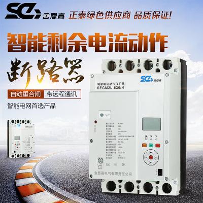 生产厂家光伏自动重合闸断路器 SEGM2L-630/3N 630A 漏电综合保器