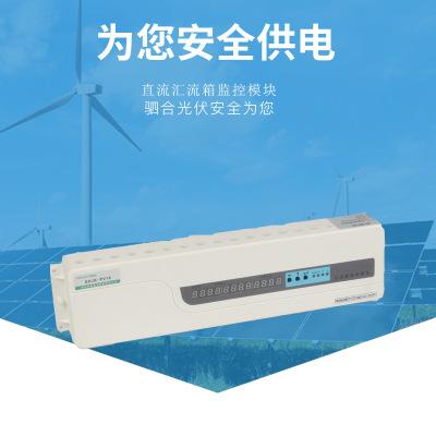 智能汇流箱监控模块、太阳能光伏专用监控模块、数据采集模块SHJK