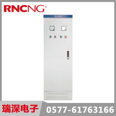 长期供应 RST系列外置旁路软启动柜 乐清电动机软启动柜