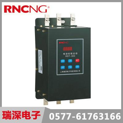 厂家生产提供 RST-300国产电动机软启动 瑞深低压电动机软起动