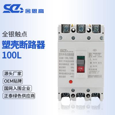 塑壳断路器 CM1-100L/3300 NM1-100S/3300 100A 3P 空气开关 直销