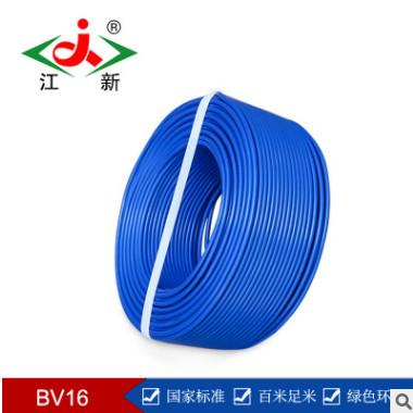 正品国标电力电缆 BV16平方单芯铜芯电线出口 家装电线包检测
