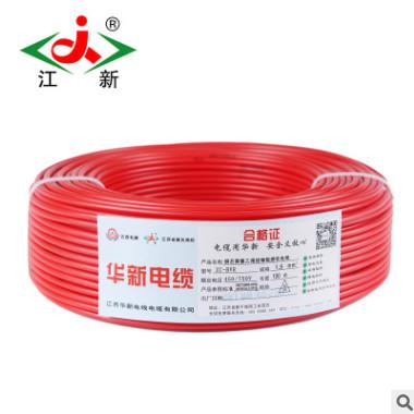 江新电线电缆 BVR1.5平方电线 多股铜芯软电线 家装国标100米电线