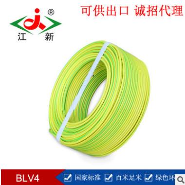 国标铝芯BLV4平方家装线 出口绝缘硬芯线 厂家批发家用电线