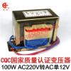 EI86 100W小型电源变压器100VA 220V转12V 8.34A交流单12V 8.34A