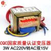 EI4116单相3W/VA工频220V转双输出AC15V可定制方形变压器0.1A