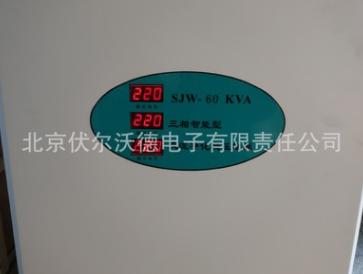 供应SJW-60KVA交流净化稳压电源 电子稳压 医疗设备专用稳压器