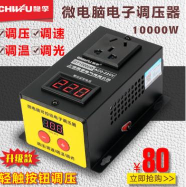10000W大功率可控硅电子调压器电机风扇电钻变速调速器调温器220V