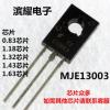 三极管MJE13003H04 to-126铜脚直插三极管130031.43芯片250MA450V