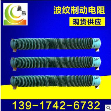 RXHG系列4800W铝壳电阻器 大功率可调绕线电阻 波纹电阻现货供应