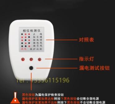 10A地线检测仪电源极性检测插头家用验电器插座线路检测电路相位