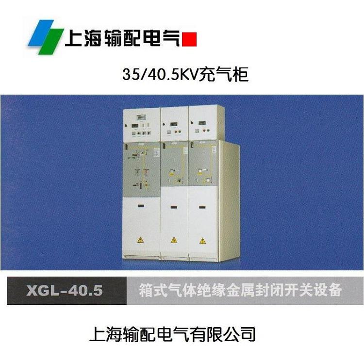 35KV充气柜(气体绝缘金属封闭开关设备)XGL-40.5
