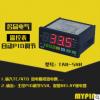温度控制仪 控制仪 智能控制仪 温度调节仪 温控仪 TA8-SNR