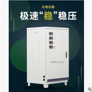 三相全自动稳压器45KVA 高精度稳压器 厂家直销 现货供应