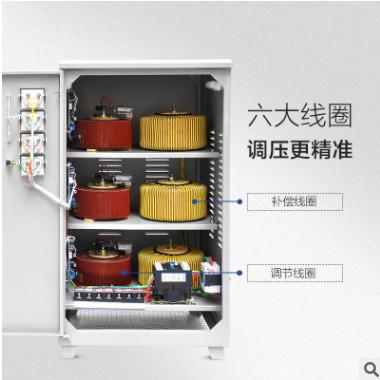 三相全自动稳压器60KW 380V稳压器 厂家直销 现货供应