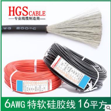 厂家直销特软高温硅胶线6AWG 16平方3200支细铜丝耐高温多股软线