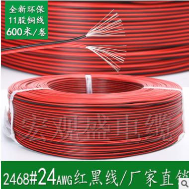 厂家直销2468#24awg红黑双并线 美标0.2mm镀锡铜红黑电线600米卷