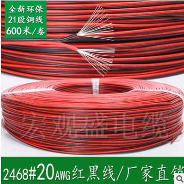 2468#20awg红黑双并线 镀锡铜0.5mm2红黑线LDE电源连接线厂家直销