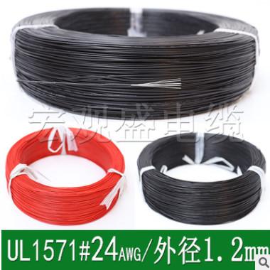 1571#24AWG电子线 美标0.2mm2环保PVC电子线 OD1.2mm电子导线