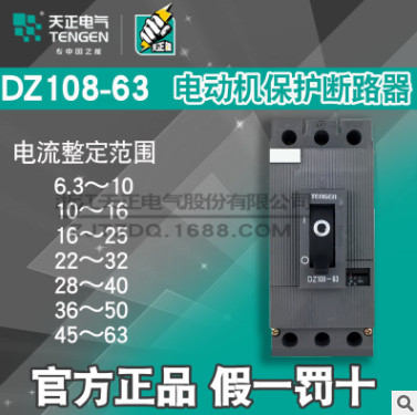 天正电气电动机保护断路器DZ108-63过载 短路保护开关塑壳断路器
