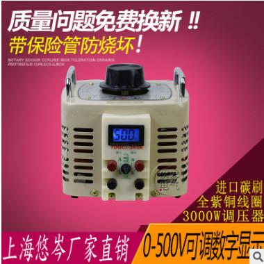 3000w全铜0-500v400v可调变压器液晶数显带保护调压器TDGC2-3KVA