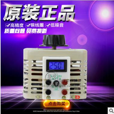 悠岑单相接触式调压器TDGC2-1KVA输入220v输出交流0-250v可调变压