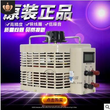全铜数显接触式调压器TDGC2-5kva单相5000w输出0-250v可调变压器
