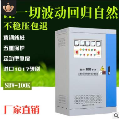 直供 SBW-100KVA三相补偿式全自动大功率电力稳压器