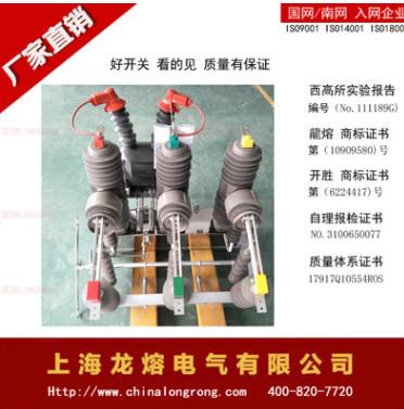 户外柱上高压真空断路器ZW32-12G/630不锈钢带隔离手动开关10kv