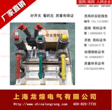 上海龙熔电气断路器ZW32-12/T630-25配套绝缘护套,6只一套