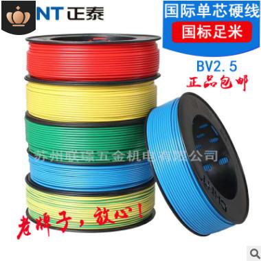正泰电线BV2.5平方单股铜线 硬线 家用单芯家装铜芯 国标足100米