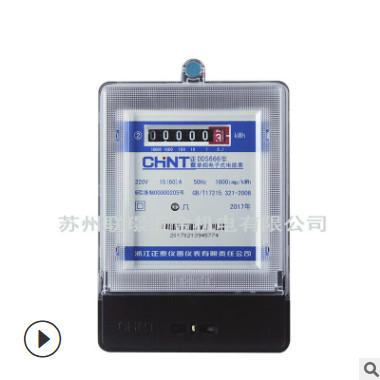 正泰电表高精度电表单相电子式电能表 家用电度表火表DDS666批发